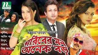 Bangla Movie: Goriber Mon Onek Boro | Purnima & Amin Khan