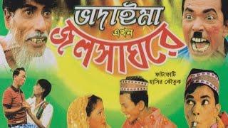 Vadaima Ekhon JolshaGhore - New Bangla Comedy 2017 | Original Video | Music Heaven