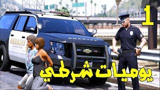 مود الشرطة | مطاردات على الاقدام | GTA V #1