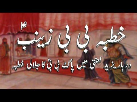 Khutba e Bibi Zainab sa in Darbar e Yazeed (lanti)