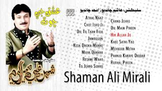 Shaman Ali Mirali   New Album 2016 Hik Allah Jo
