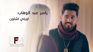 ياسر عبد الوهاب - اويلي شلون ( فيديو كليب حصري ) | 2017