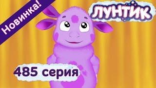 Лунтик - 485 серия. Юбилей. Новые серии 2016 года