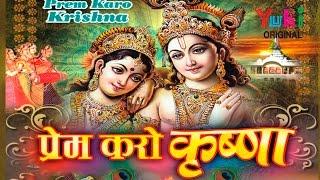 Prem Karo Krishna (HD) | Shyam Bhajan | Singer - Mukesh Bagda