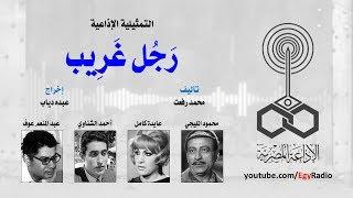 التمثيلية الإذاعية׃ رَجُل غريب ˖˖ محمود المليجي