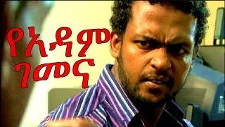 New Ethiopian Movie - Yadam Gemena 2015 Full (የአዳም ገመና)