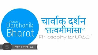 #5. चार्वाक दर्शन: तत्वमीमांसा ॥ Charvak Darshan: Tatvamimansa