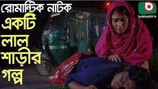 Bangla Romantic Natok | Akti Lal Sharir Golpo | Anisur Rahman Milon,  Bonna Mirza