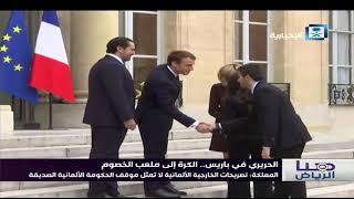 تقرير هنا الرياض - الحريري في باريس.. الكرة إلى ملعب الخصوم