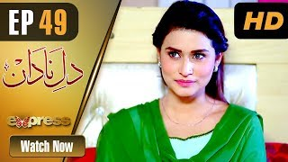 Pakistani Drama | Dil e Nadaan - Episode 49 | Express Entertainment Dramas | Abid Ali, Zaheen Tahir