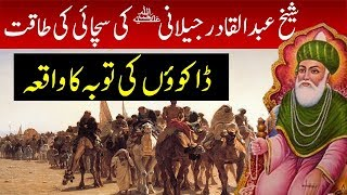 Sheikh Abdul Qadir Gilani RA ki Sachai ka Waqia    Story of Ghous ul azam R.A