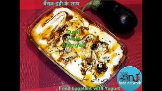 Dahi wale Baingan (Fried Eggplant with Yogurt) دہی والے بیگن (दही बैंगन)