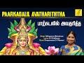 Paarkadalil Avathariththa || Thirisakthi | Nithyasree Mahadevan || Amman Songs || Vijay Musicals