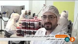 Iran Setaregan Nik co. made Sports Nutrition manufacturer, Someh-Sara county مكمل غذايي ورزشي
