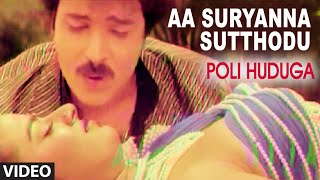 Aa Suryanna Sutthodu Video Song I Poli Huduga I Ravichandran, Karishma