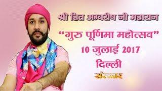 Guru Purnima Mahotsav By Hit Ambrish Ji - 10 July | Delhi |