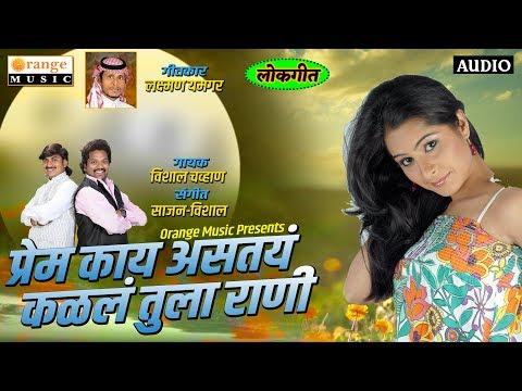 Xxx Mp4 Prem Kay Astay Kalal Tula Rani Marathi Lokgeet Vishal Chauhan Laxman Yamgar Orange Music 3gp Sex