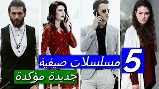 تعرف على خمس مسلسلات تركية جديدة ستعرض في الصيف