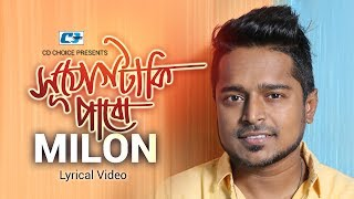 Shujogta Ki  Pabo | Milon |  Lyrical Video | Bangla New Song 2017 | Full HD