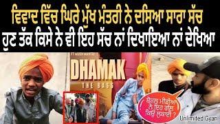ਗਰਮ ਮੁੱਦਾ ! Dhamak The Base | Sukh Sandhu ft. Mukh Mantri | New Punjabi Song 2019 | Da Asal Sach