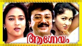 Malayalam Full Movie - Aagneyam - Full Length Movie [HD]