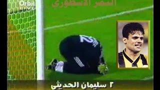 الاتحاد و الاهلي دور الـ 8 من كأس ولي العهد 1420 هـ ((مبارة الاندومي)) تعليق ناصر الاحمد