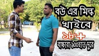 Bow er milk.Bangla funny video 2018