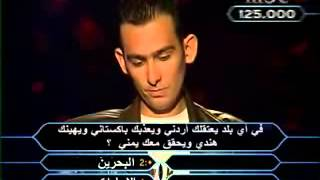 اصعب سؤال في العالم 2013