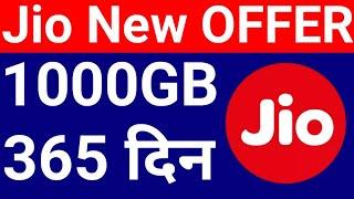 [New] Jio का नया ऑफर 1000GB इंटरनेट पूरे 1 साल के लिए | Jio New Plan 1TB Data for 1 Year