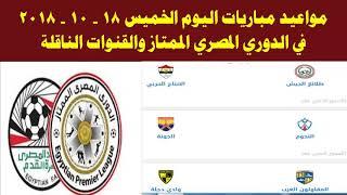 مواعيد مباريات اليوم الخميس 18-10-2018 في الدوري المصري والقنوات الناقلة