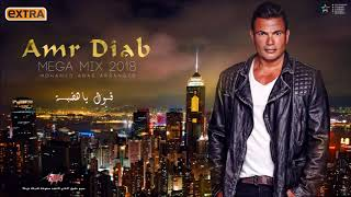 اجمد ميجا ميكس عمرو دياب 2018 😯   العصر الذهبى للهضبه - Amr Diab Mega Mix