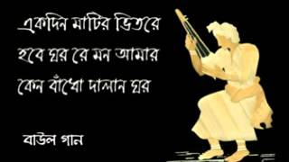 Bangla song Ekdin matir bhitore hobe