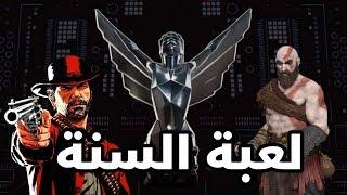 جوائز Red Dead Redemption 2 المرشحـة لها هذا العـام 2018 .. !