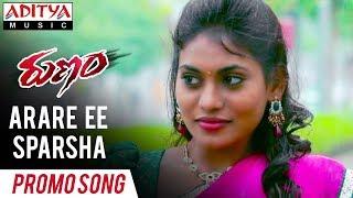 Arare Ee Sparsha Promo Song  | Runam Movie Songs | Gopi Krishna | Mahendar | Shilpa | Priyanka
