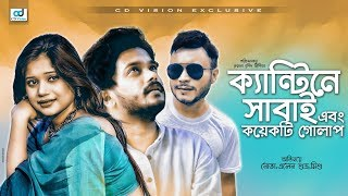 Cantine Sabai Ebong Koyekti Golap | Nova | Mishu Sabbir | Allen Shuvro | New bangla natok 2017
