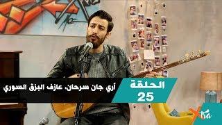 آري جان سرحان، عازف البزق السوري - الحلقة ٢٥ - الجزء١- بي بي سي إكسترا
