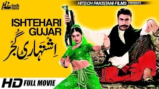 ISHTEHARI GUJAR (FULL MOVIE) - SHAN, NARGIS, SAUD & SANA - OFFICIAL PAKISTANI MOVIE