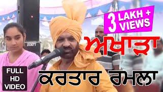 Kartar Ramla - Tejveer Raju Live Akhara Part 1 ll ਕਰਤਾਰ ਰਮਲਾ ਦਾ ਅਖਾੜਾ  ll Anand Music 2016