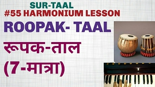 ROOPAK-TAAL (रूपक-ताल) #55 HARMONIUM-LESSON (7-MATRA)