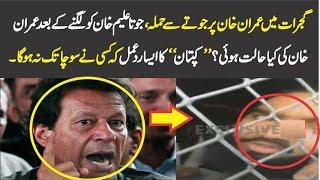 Imran Khan Response On Gujrant