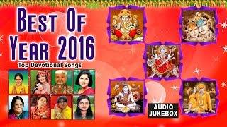 Best of Year 2016 I TOP DEVOTIONAL SONGS I Full Audio Songs Juke Box I T-Series Bhakti Sagar