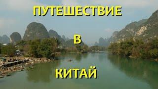 ПУТЕШЕСТВИЕ В КИТАЙ: По южным провинциям