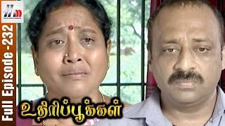Uthiripookkal Tamil Serial | Episode 232 | Sun TV Serial | Chetan | Manasa | Home Movie Makers