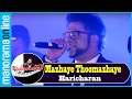 Mazhaye Thoomazhaye, Pattam Pole | Haricharan | Jayaragangal | Manorama Online