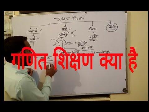 Xxx Mp4 MATH TEACHING METHODS गणित शिक्षण विधि क्या है । By Bhagvana Ram Saharan All Exam 3gp Sex