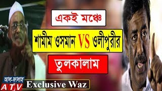 শামীম ওসমান প্রধান অতিথি, ওলিপুরীর এই গরম ওয়াজে   II Nurul islam Olipuri new bangla waz 2017
