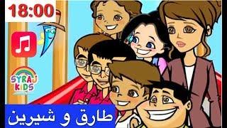 NEW FULL EPISODE Arabic Alphabet   Cartoons   Tareq & Shireen   طارق و شيرين الكرتون العربي للأطفال