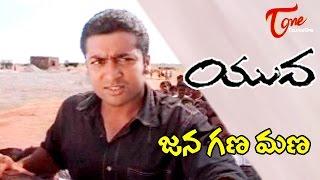 Yuva Telugu Movie Songs    Jana Gana Mana Video Song    Surya, Siddharth