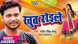 Khub Roile - AUDIO JUKEBOX - Randhir Singh Sonu - Bhojpuri Hit Songs 2017