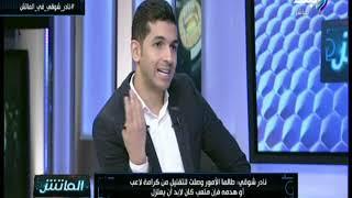 نادر شوقي: عماد متعب لم يلق التعامل اللائق من حسام البدري وليس النادي الأهلي